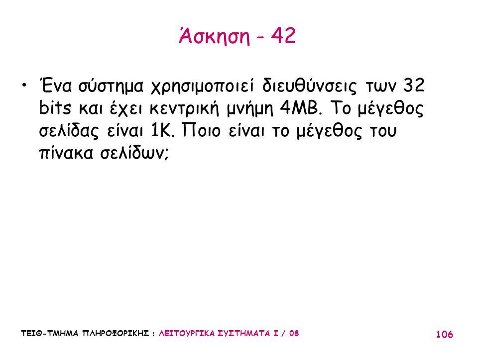 Άσκηση - 42
