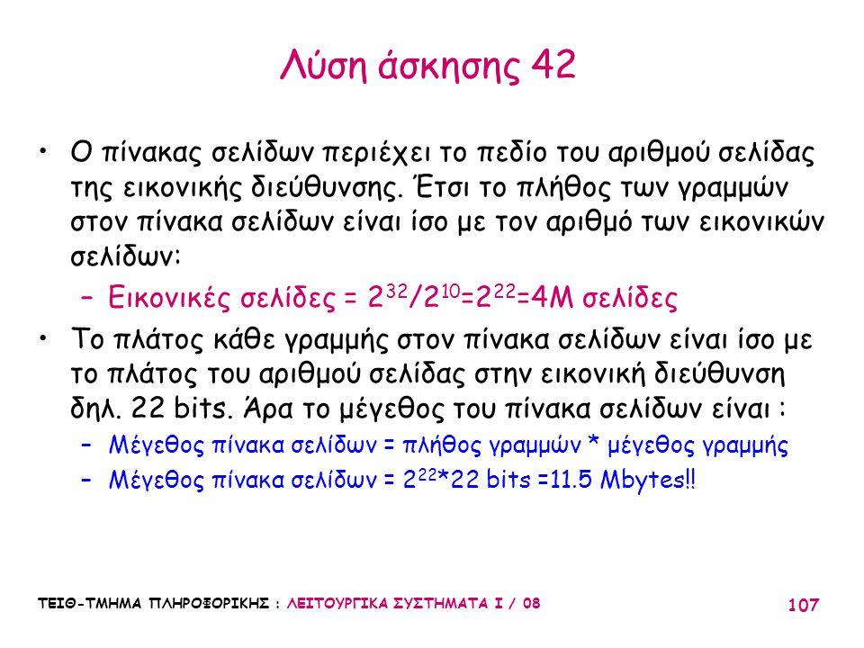 Λύση άσκησης 42
