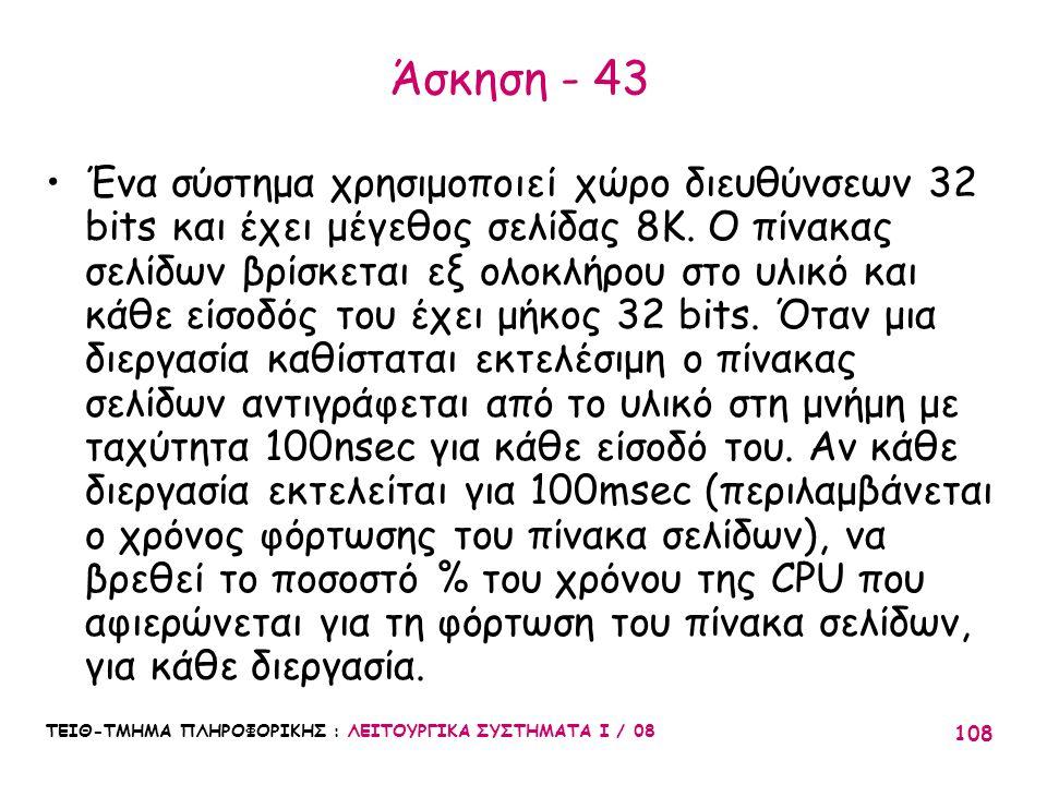 Άσκηση - 43