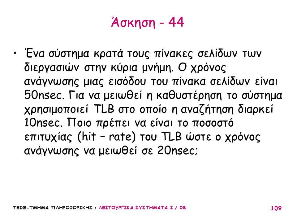 Άσκηση - 44