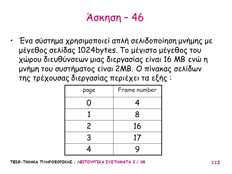 Άσκηση – 46