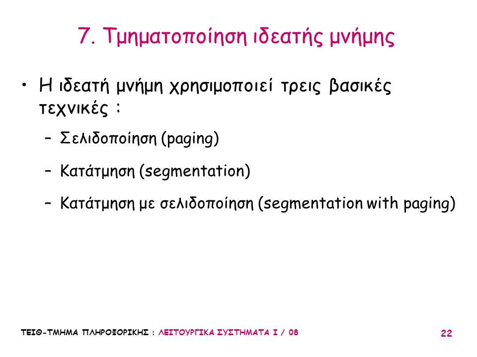 7. Τμηματοποίηση ιδεατής μνήμης