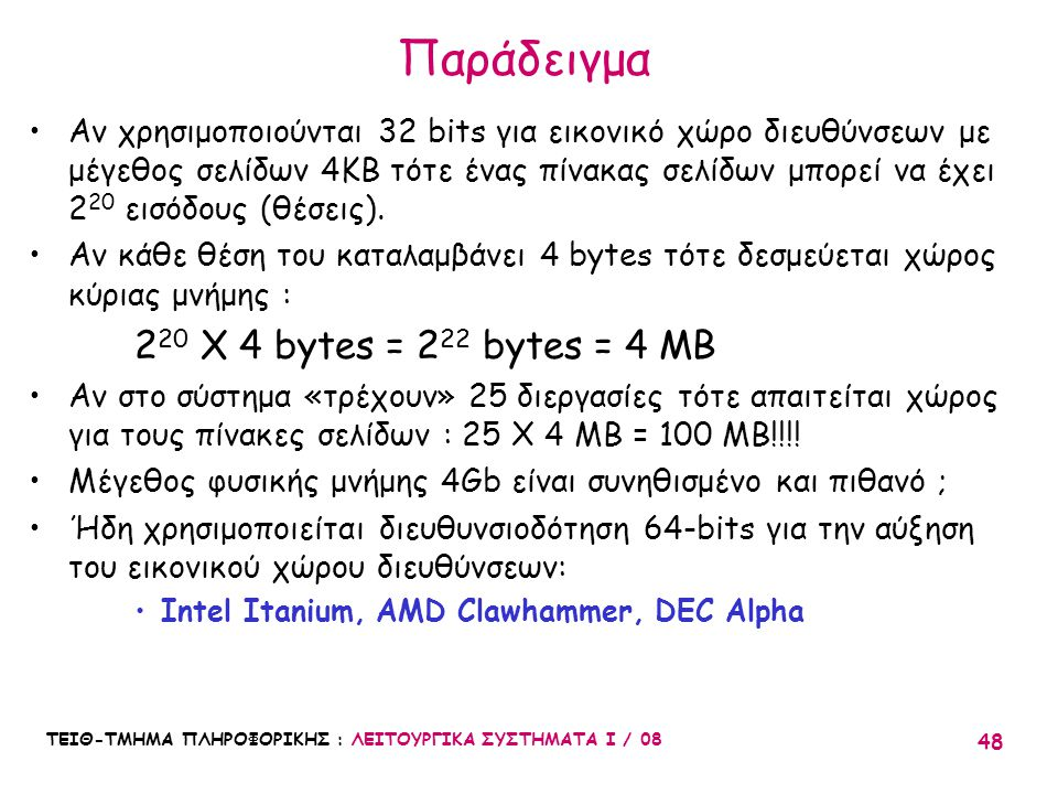Παράδειγμα 220 Χ 4 bytes = 222 bytes = 4 MB