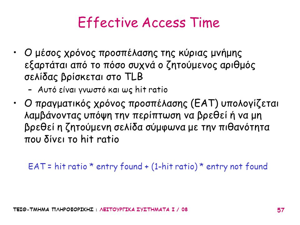 Effective Access Time Ο μέσος χρόνος προσπέλασης της κύριας μνήμης εξαρτάται από το πόσο συχνά ο ζητούμενος αριθμός σελίδας βρίσκεται στο TLB.