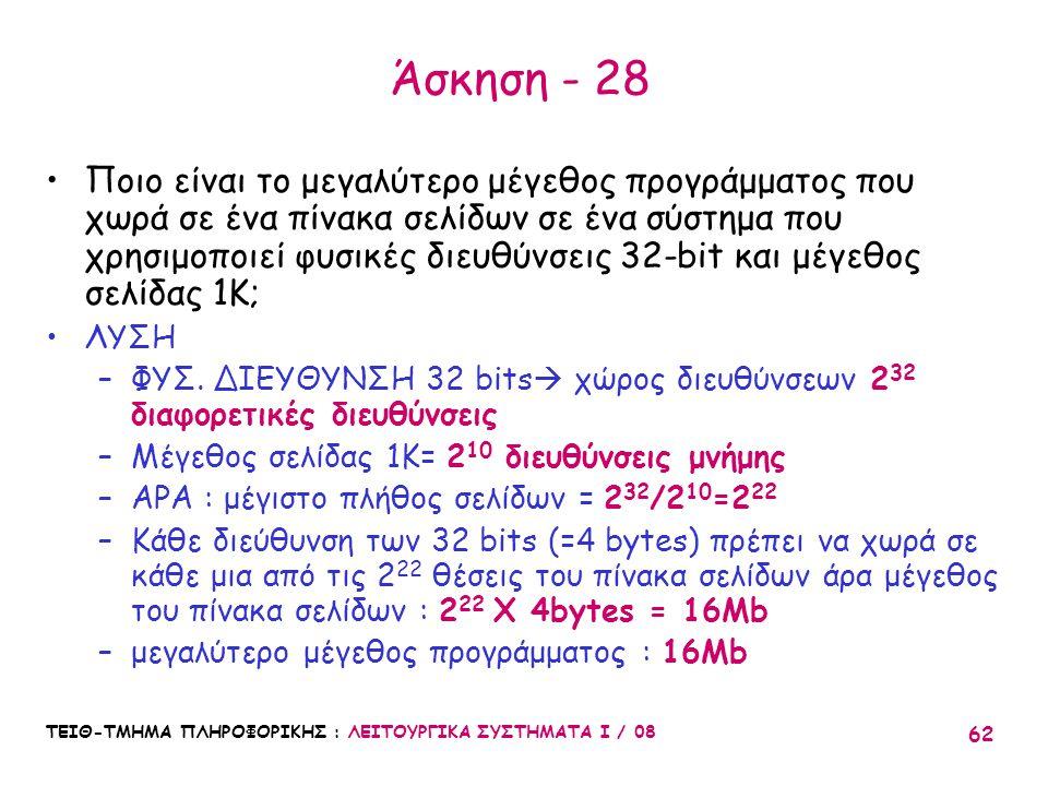 Άσκηση - 28