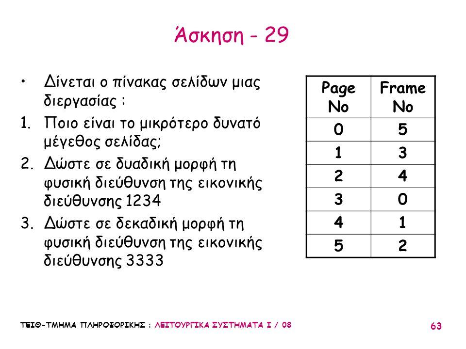 Άσκηση - 29 Δίνεται ο πίνακας σελίδων μιας διεργασίας :