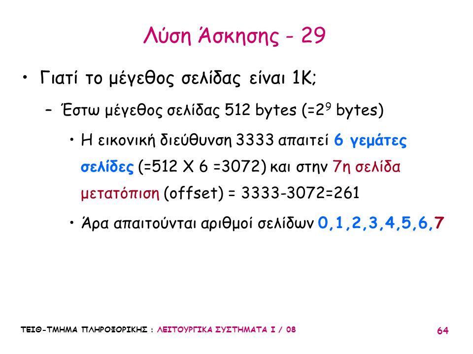 Λύση Άσκησης - 29 Γιατί το μέγεθος σελίδας είναι 1K;