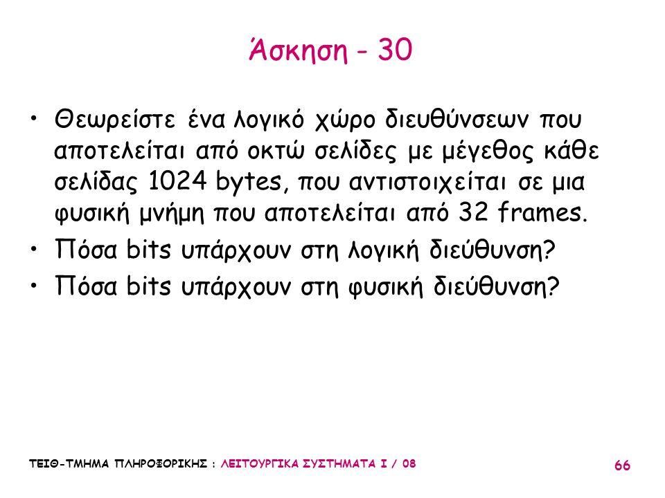 Άσκηση - 30