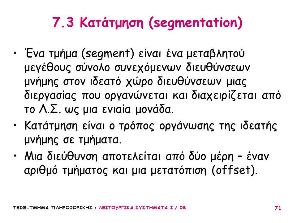 7.3 Κατάτμηση (segmentation)