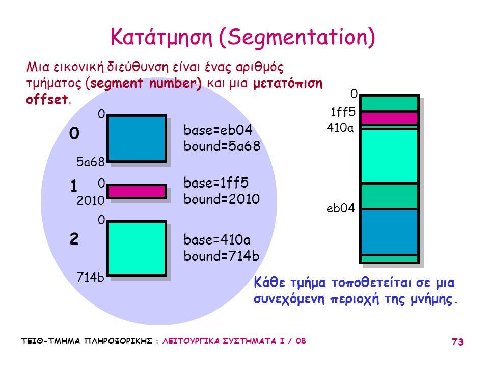 Κατάτμηση (Segmentation)