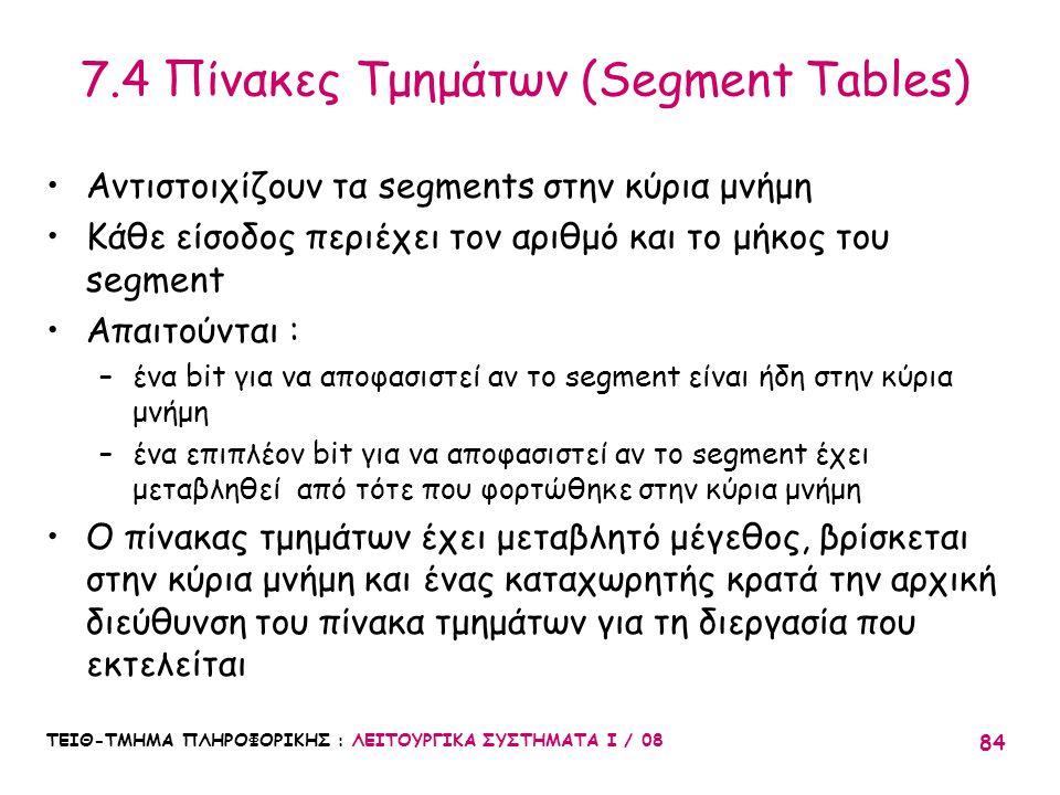 7.4 Πίνακες Τμημάτων (Segment Tables)
