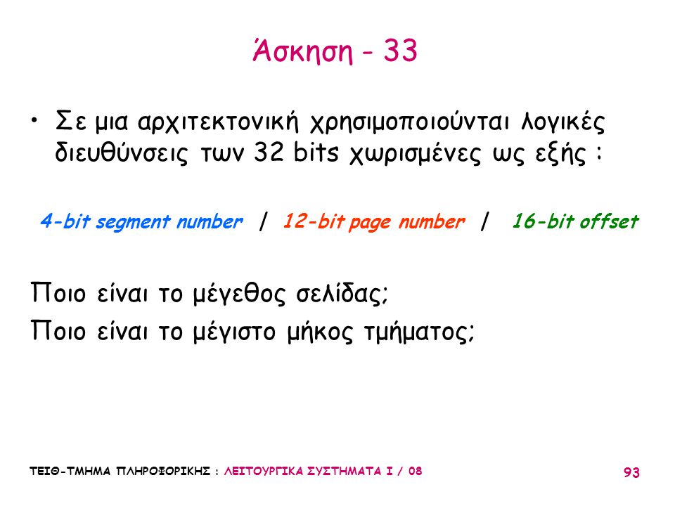 4-bit segment number | 12-bit page number | 16-bit offset