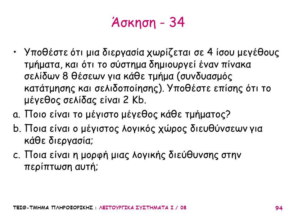 Άσκηση - 34