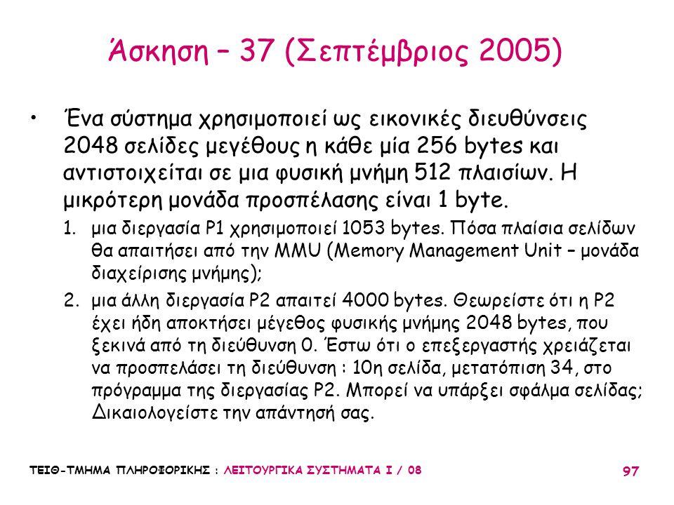 Άσκηση – 37 (Σεπτέμβριος 2005)