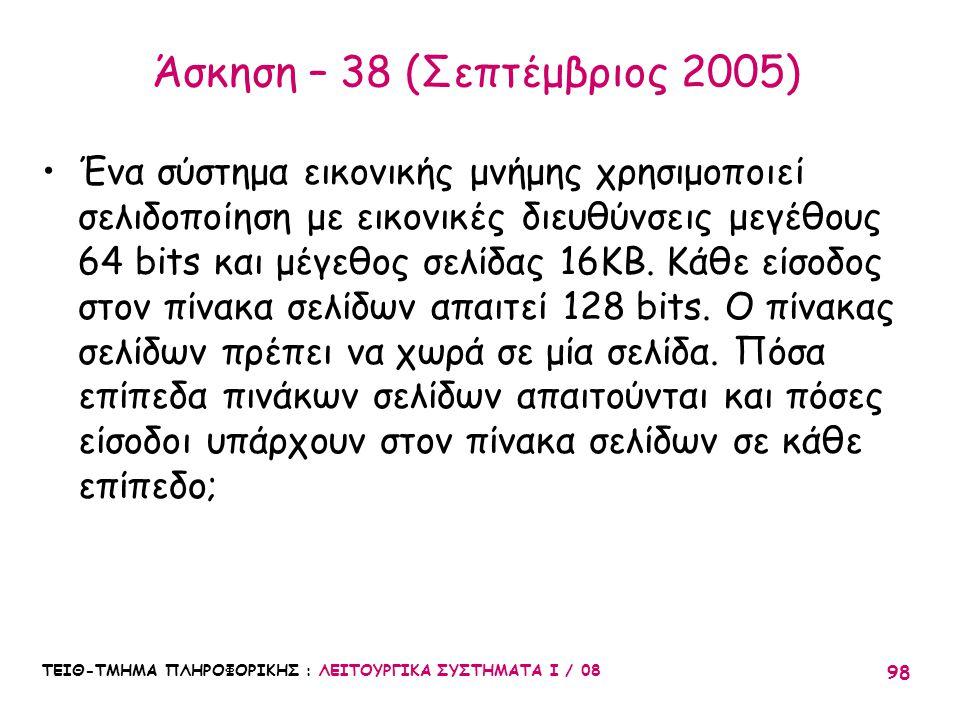 Άσκηση – 38 (Σεπτέμβριος 2005)