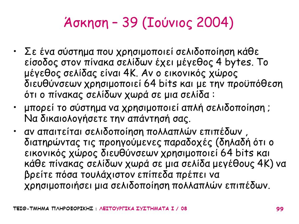Άσκηση – 39 (Ιούνιος 2004)