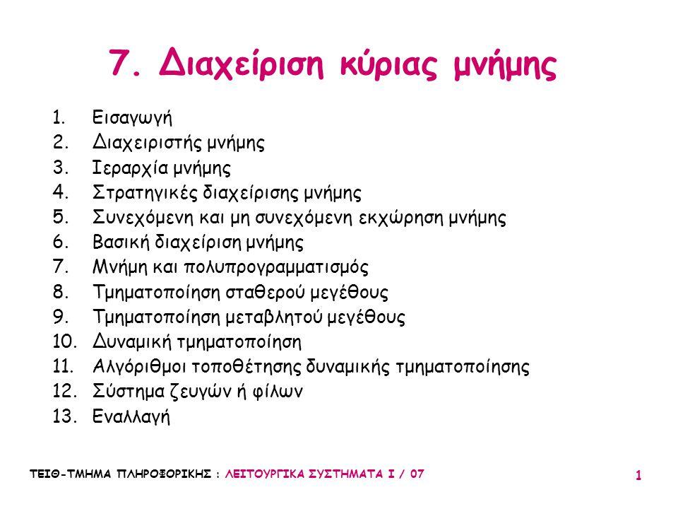 7. Διαχείριση κύριας μνήμης