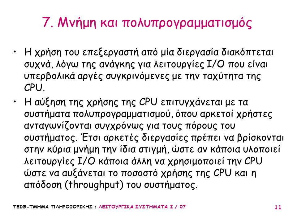 7. Μνήμη και πολυπρογραμματισμός