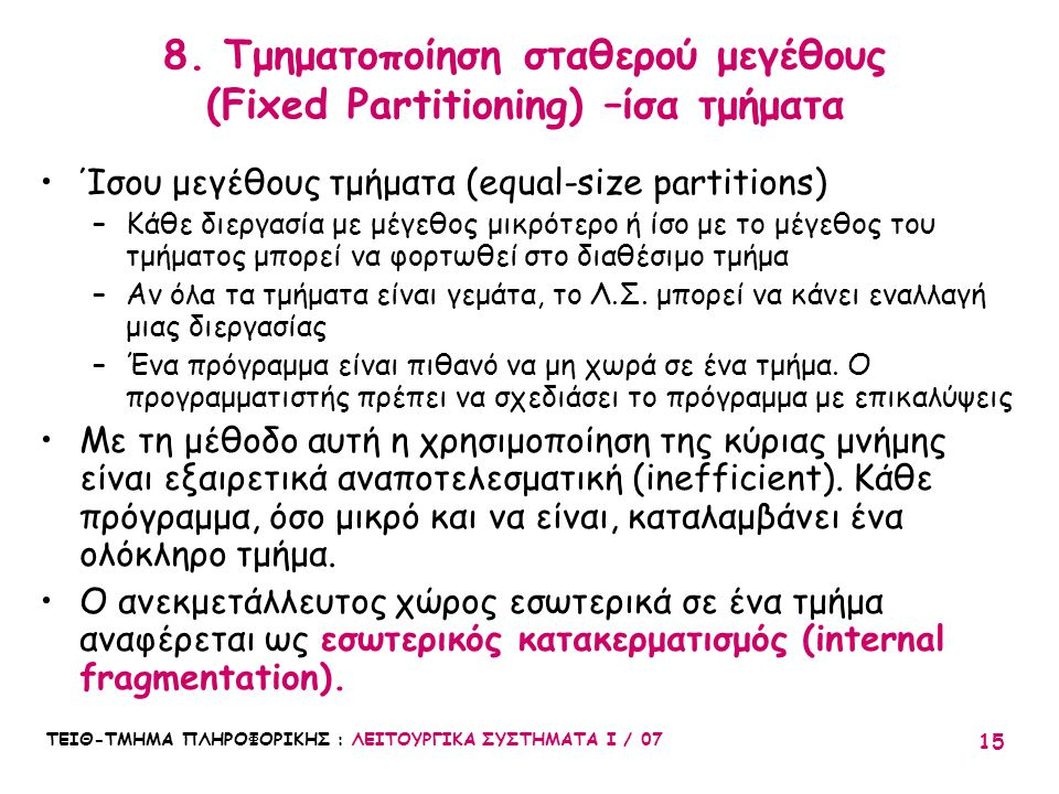 8. Τμηματοποίηση σταθερού μεγέθους (Fixed Partitioning) –ίσα τμήματα