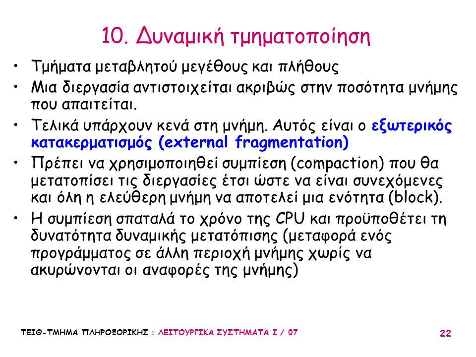10. Δυναμική τμηματοποίηση