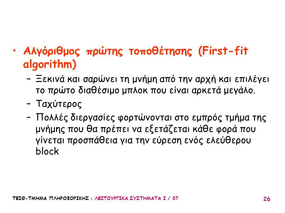 Αλγόριθμος πρώτης τοποθέτησης (First-fit algorithm)