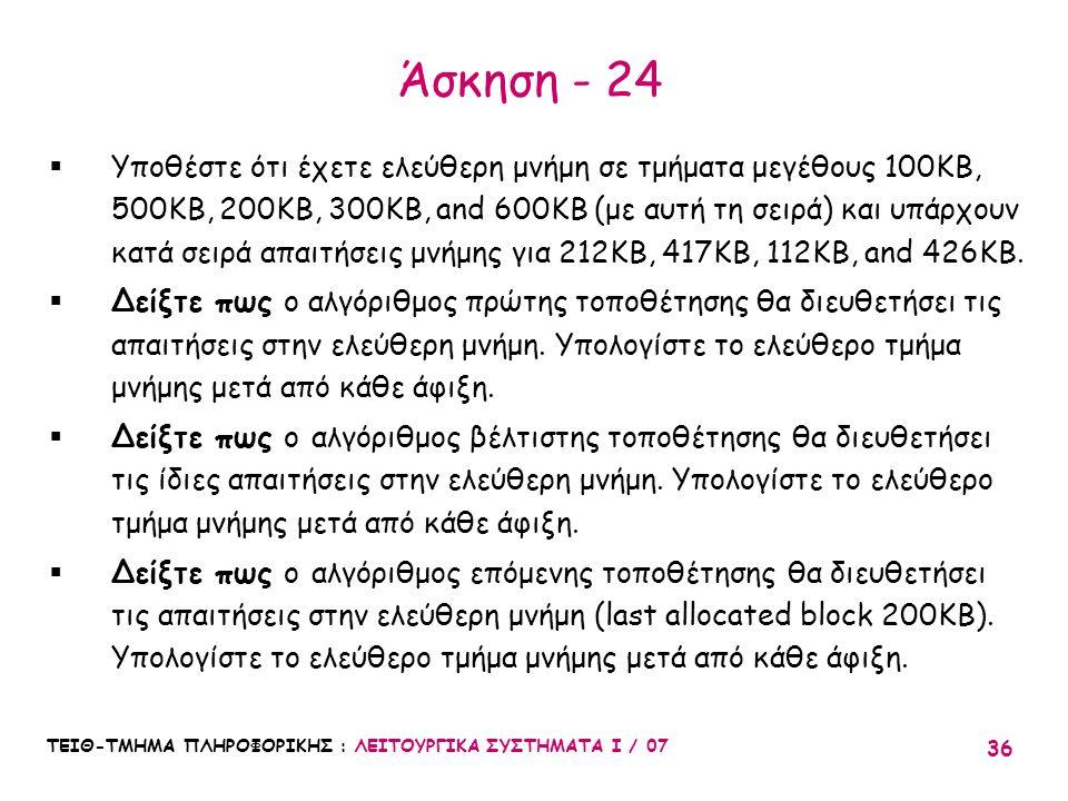 Άσκηση - 24