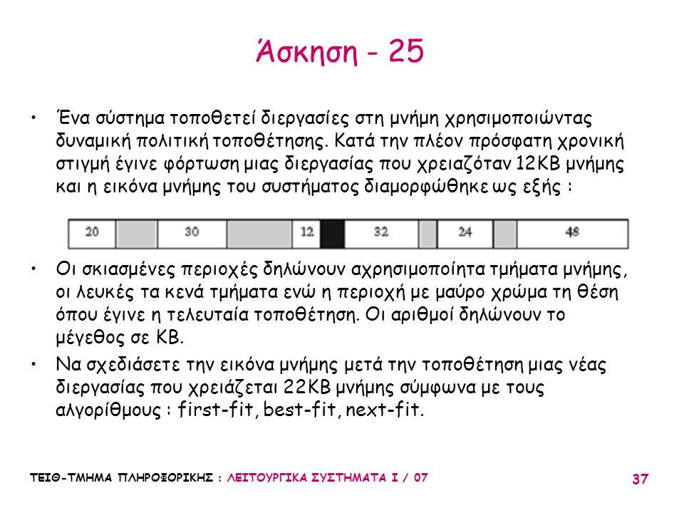 Άσκηση - 25