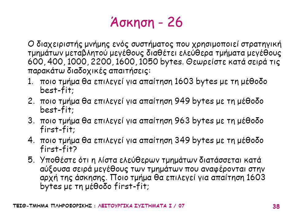 Άσκηση - 26