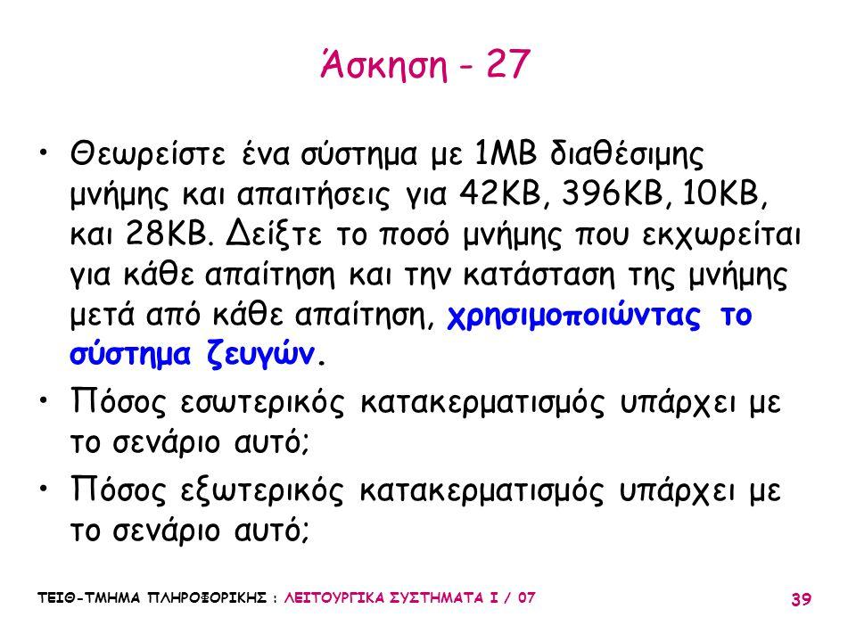 Άσκηση - 27