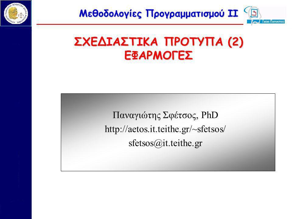 Μεθοδολογίες Προγραμματισμού ΙΙ ΣΧΕΔΙΑΣΤΙΚΑ ΠΡΟΤΥΠΑ (2)