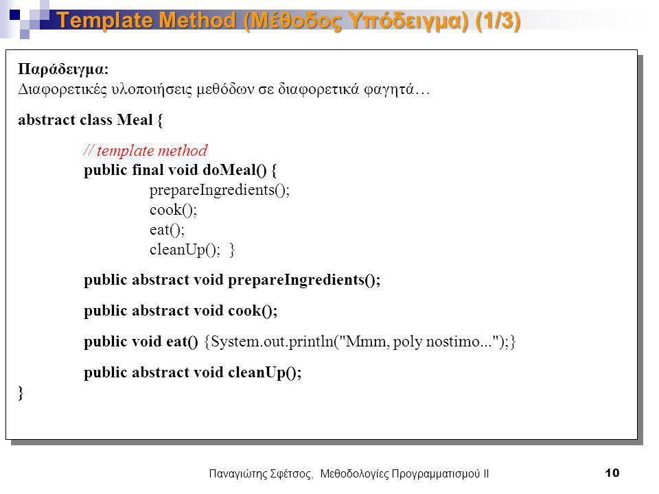 Template Method (Μέθοδος Υπόδειγμα) (1/3)