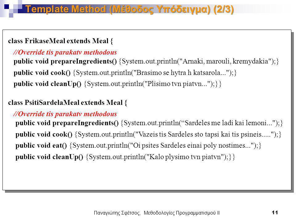 Template Method (Μέθοδος Υπόδειγμα) (2/3)