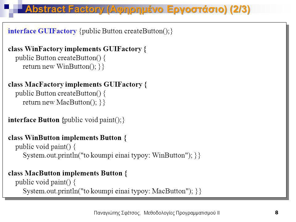 Abstract Factory (Αφηρημένο Εργοστάσιο) (2/3)