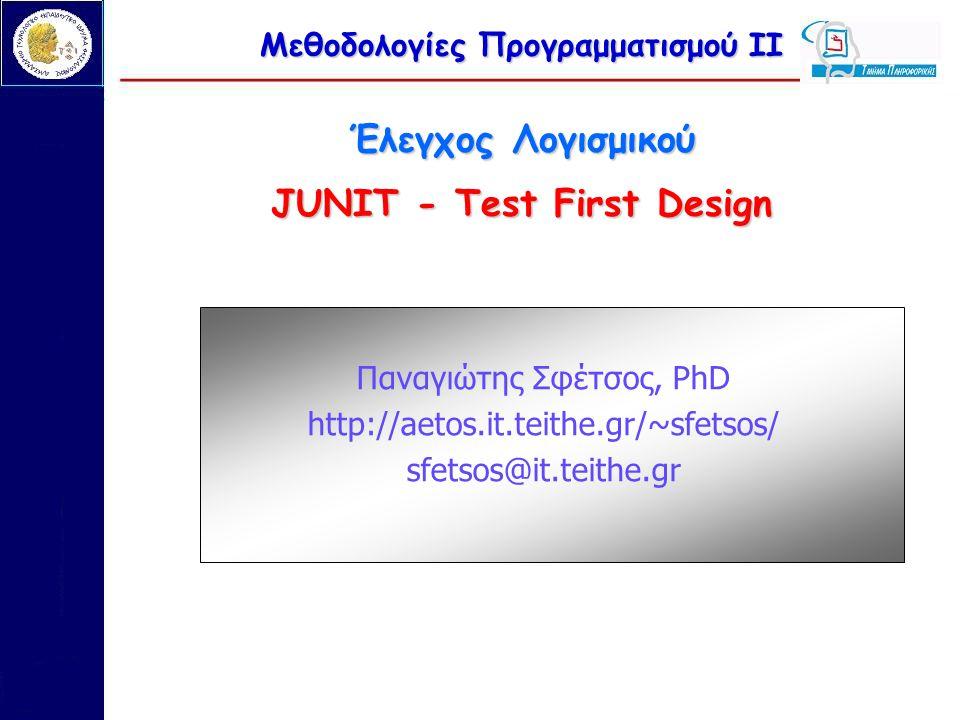 Μεθοδολογίες Προγραμματισμού ΙΙ JUNIT - Test First Design