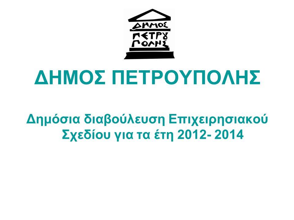 Δημόσια διαβούλευση Επιχειρησιακού Σχεδίου για τα έτη 2012- 2014
