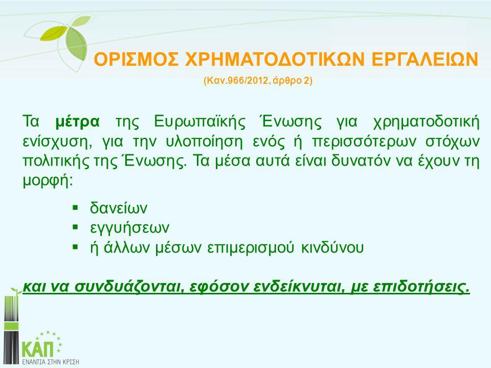 ΟΡΙΣΜΟΣ ΧΡΗΜΑΤΟΔΟΤΙΚΩΝ ΕΡΓΑΛΕΙΩΝ