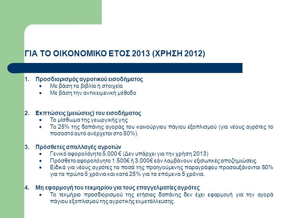 ΓΙΑ ΤΟ ΟΙΚΟΝΟΜΙΚΟ ΕΤΟΣ 2013 (ΧΡΗΣΗ 2012)