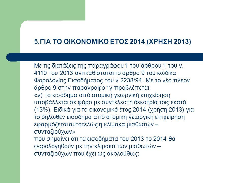 5.ΓΙΑ ΤΟ ΟΙΚΟΝΟΜΙΚΟ ΕΤΟΣ 2014 (ΧΡΗΣΗ 2013)