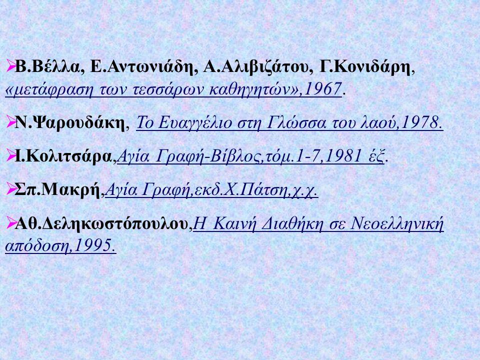 Β. Βέλλα, Ε. Αντωνιάδη, Α. Αλιβιζάτου, Γ