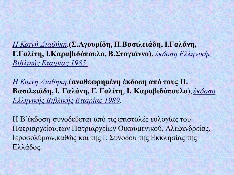 Η Καινή Διαθήκη. (Σ. Αγουρίδη, Π. Βασιλειάδη, Ι. Γαλάνη, Γ. Γαλίτη, Ι