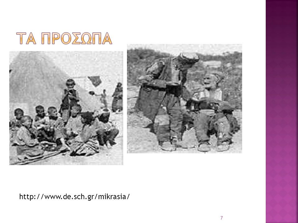 Τα προσωπα http://www.de.sch.gr/mikrasia/