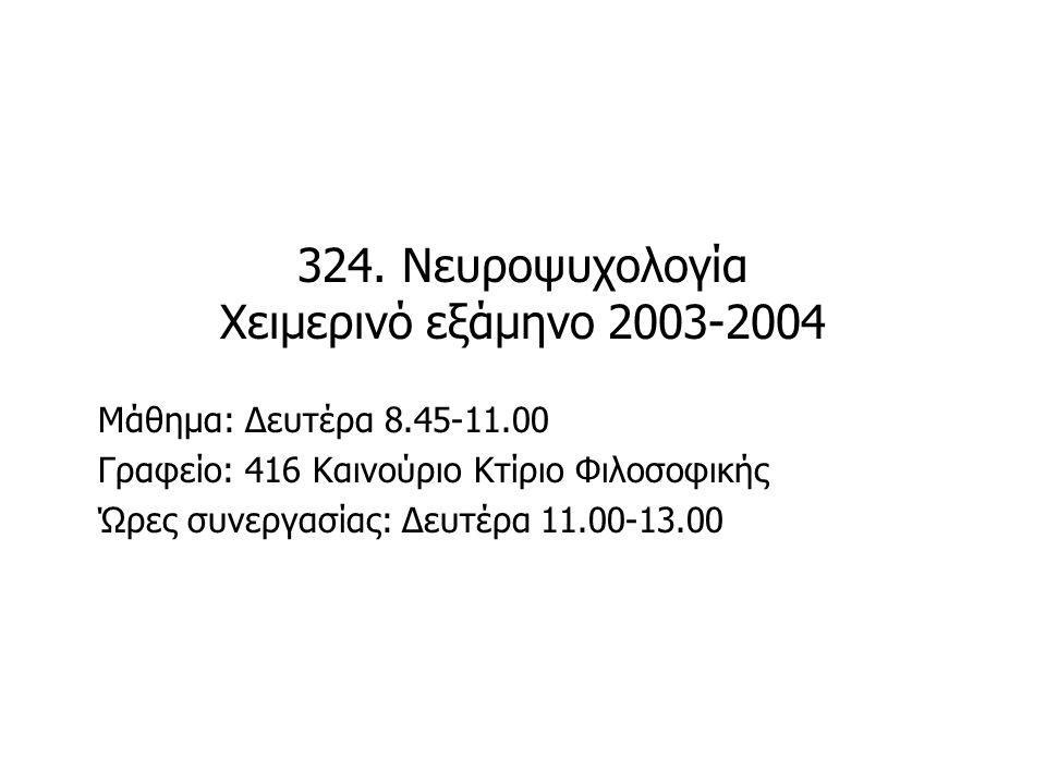 324. Νευροψυχολογία Χειμερινό εξάμηνο 2003-2004