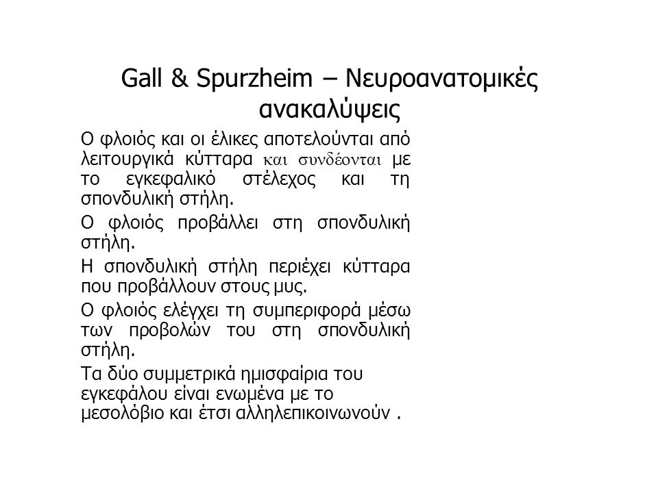 Gall & Spurzheim – Νευροανατομικές ανακαλύψεις