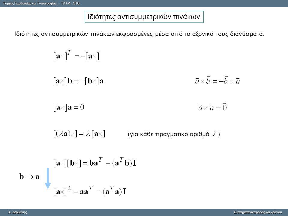 Ιδιότητες αντισυμμετρικών πινάκων