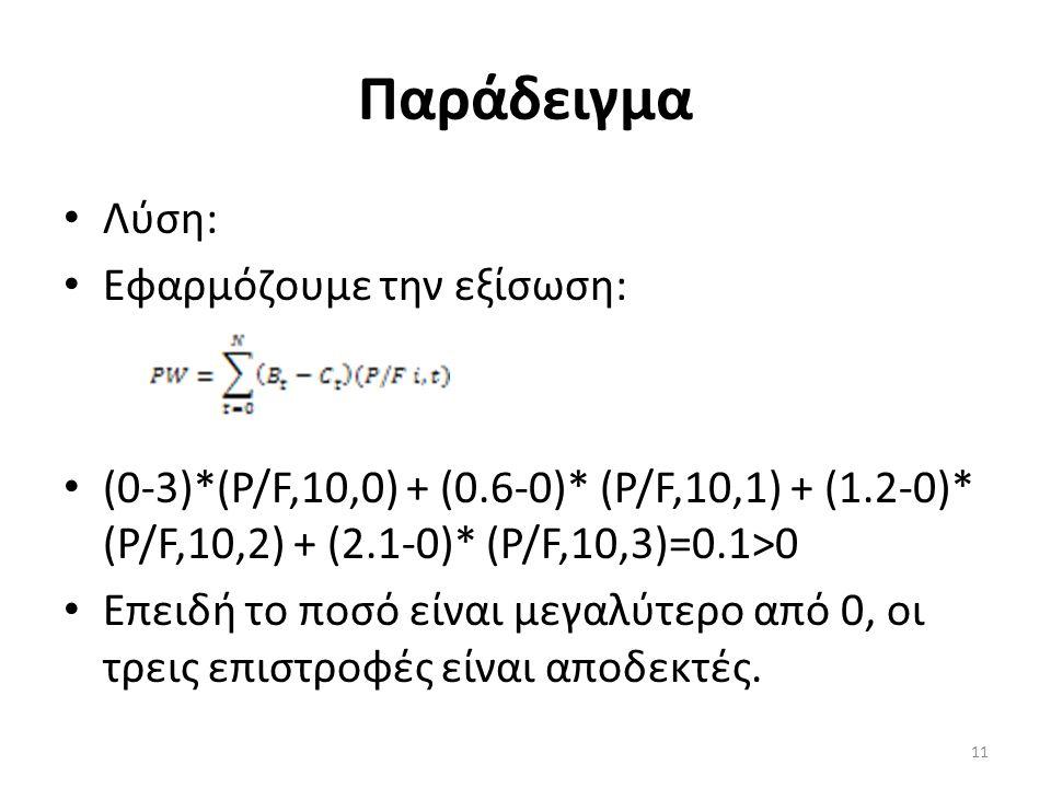 Παράδειγμα Λύση: Εφαρμόζουμε την εξίσωση: