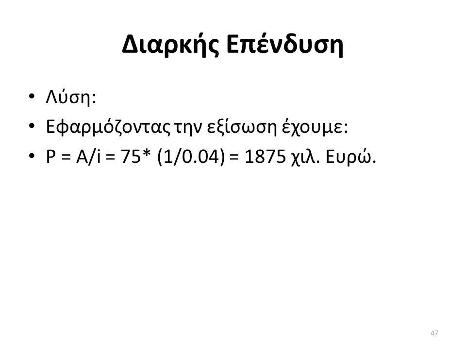 Διαρκής Επένδυση Λύση: Εφαρμόζοντας την εξίσωση έχουμε: