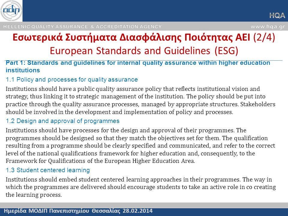 Εσωτερικά Συστήματα Διασφάλισης Ποιότητας ΑΕΙ (2/4) European Standards and Guidelines (ESG)