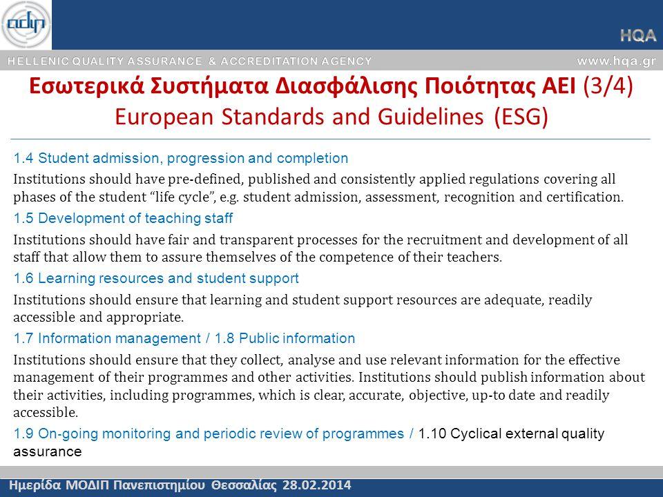 Εσωτερικά Συστήματα Διασφάλισης Ποιότητας ΑΕΙ (3/4) European Standards and Guidelines (ESG)