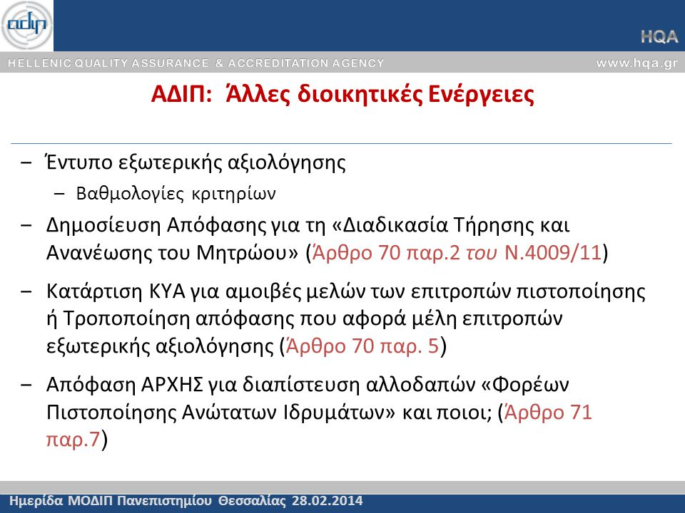 ΑΔΙΠ: Άλλες διοικητικές Ενέργειες