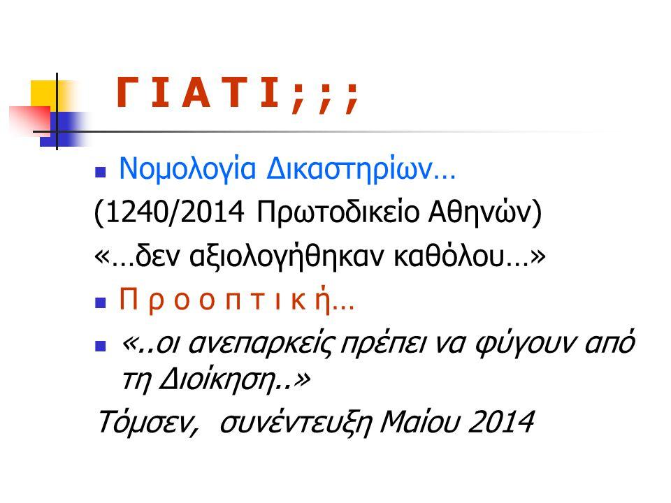 Γ Ι Α Τ Ι ; ; ; Νομολογία Δικαστηρίων… (1240/2014 Πρωτοδικείο Αθηνών)
